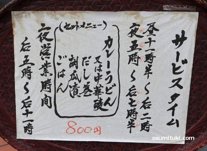 昼は800円でランチ定食で食べられます(北大路カレーうどん)