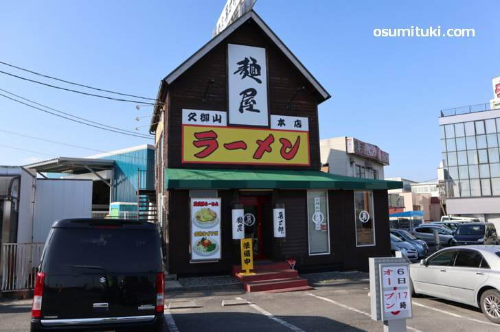 天下一品跡 久御山店 跡地に「麺屋 勇三郎」が新店オープン
