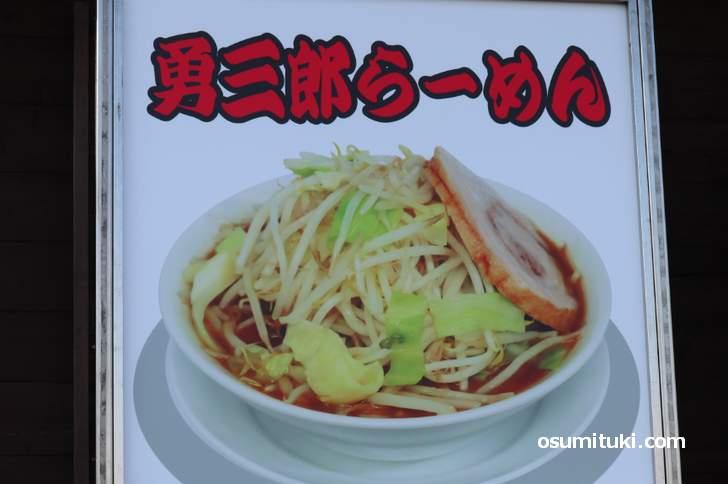 勇三郎ラーメンは二郎インスパイア(麺屋 勇三郎)