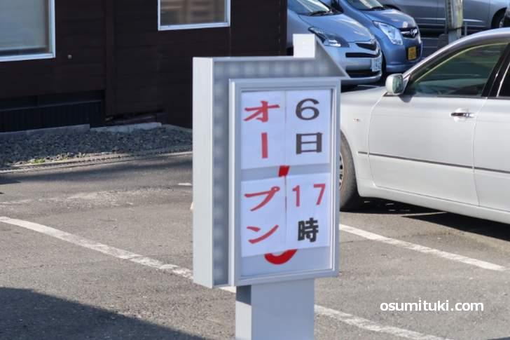 麺屋 勇三郎 開店告知
