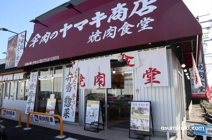 肉のヤマキ商店 焼肉食堂、伏見区の国道1号線沿いにあるロードサイド店です