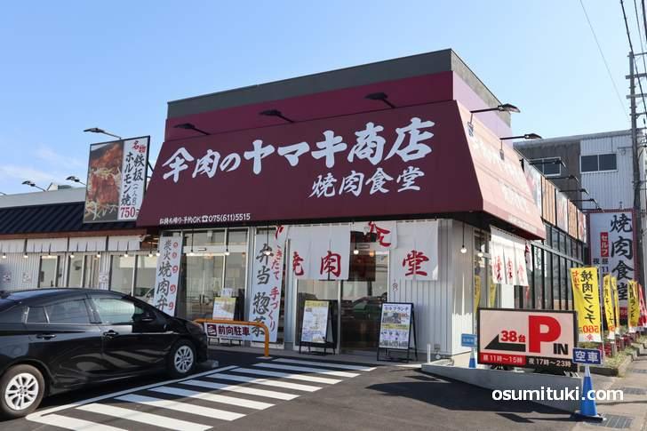 肉のヤマキ商店 焼肉食堂 営業時間は「11時~15時、17時~23時」