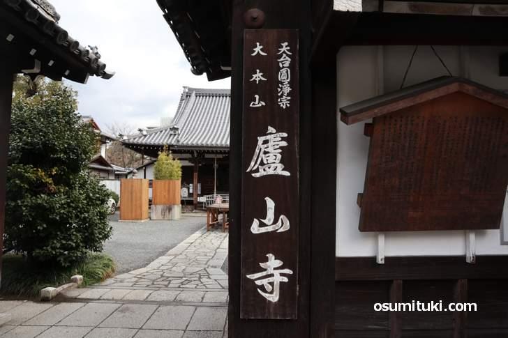 京都御所のすぐ東にある廬山寺(ろさんじ)の明智光秀の念持仏(ねんじぶつ)がテレビで公開
