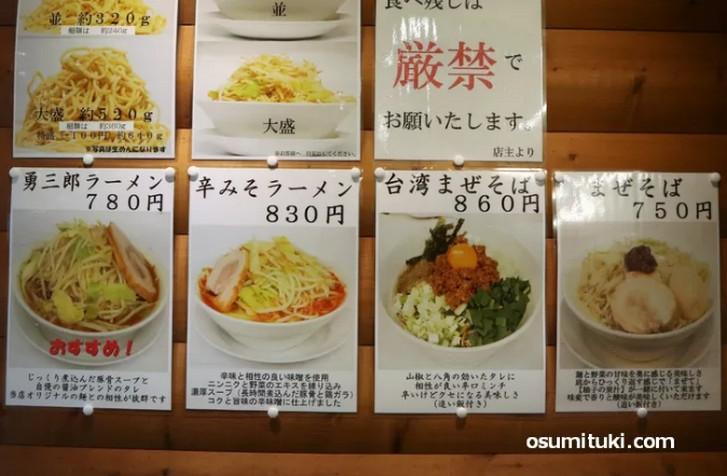 麺屋 勇三郎 メニューと値段