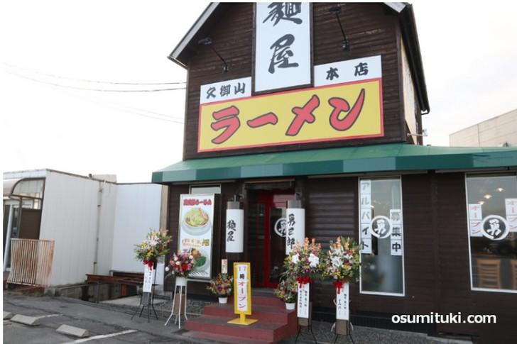 麺屋 勇三郎は国道1号線沿いにあるラーメン新店です