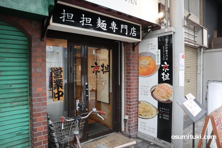 京担の営業時間は11時30分~15時と17時30分~22時です