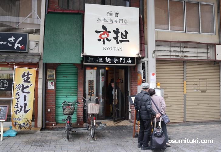 京都の木屋町にもあった「京担」の本店が高槻市にあります