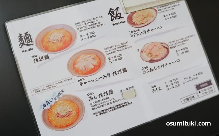 メニューと値段(極旨担担麺専門店 京担)