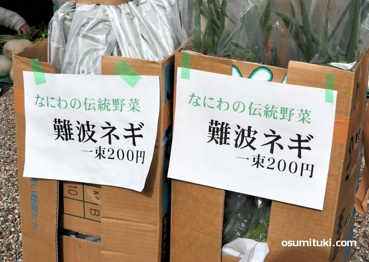 現在は生産量が少なく希少野菜にもなっている浪速の伝統野菜「難波葱」