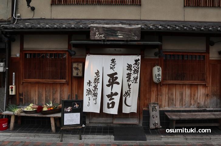 葱や平吉 高瀬川店、河原町通の高島屋京都店からも近い場所にあります