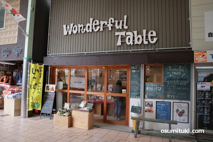 大阪府高槻市の「Wonderful Table」さんで真砂の燻製豆腐の販売はありますが入荷待ちとのことです