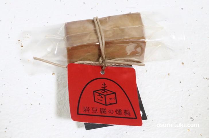 真砂の燻製豆腐 (岩豆腐の燻製)