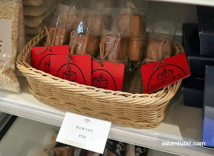 岩豆腐の燻製(真砂の燻製豆腐)は720円で販売されています