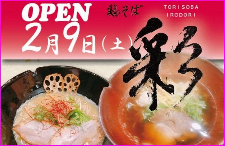 鶏そば彩(いろどり)が大阪・関目で新店オープン