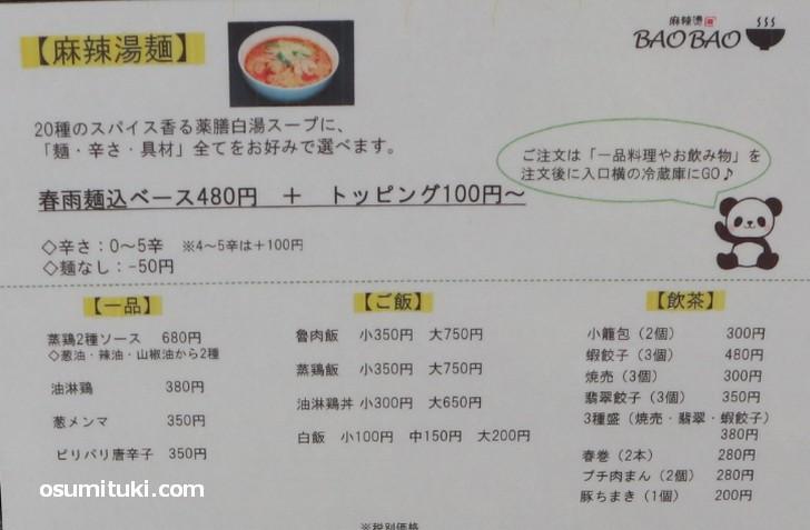 メニューと値段(麻辣湯麺 BAOBAO)