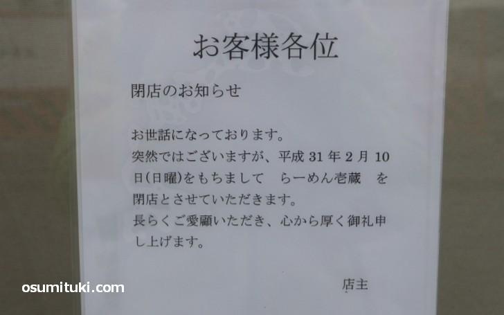 閉店を告知する貼紙(らーめん壱蔵)
