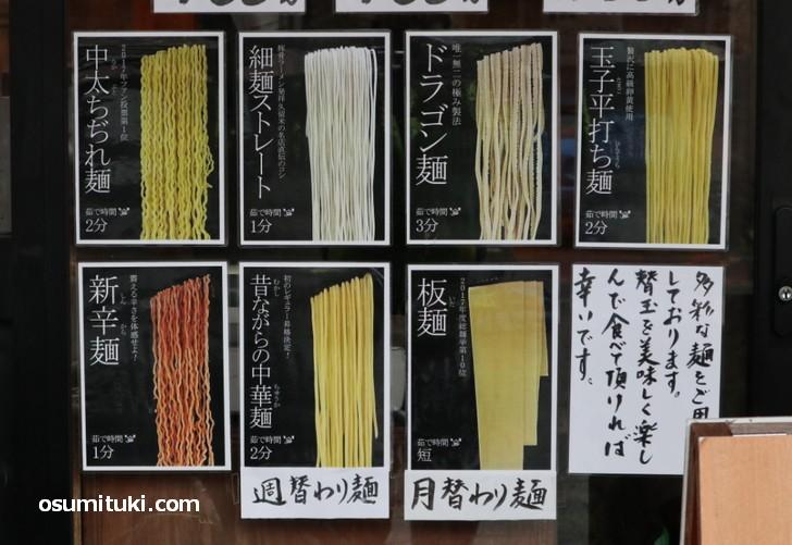 麺の種類(豚人 京都一乗寺店)