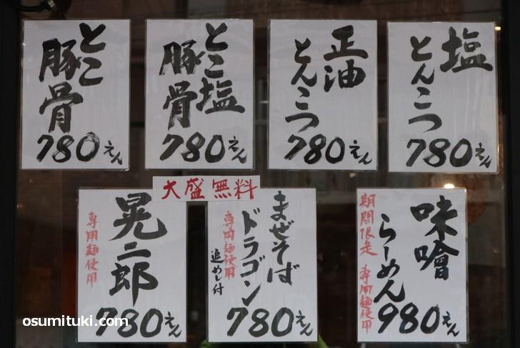 メニューと値段(豚人 京都一乗寺店)