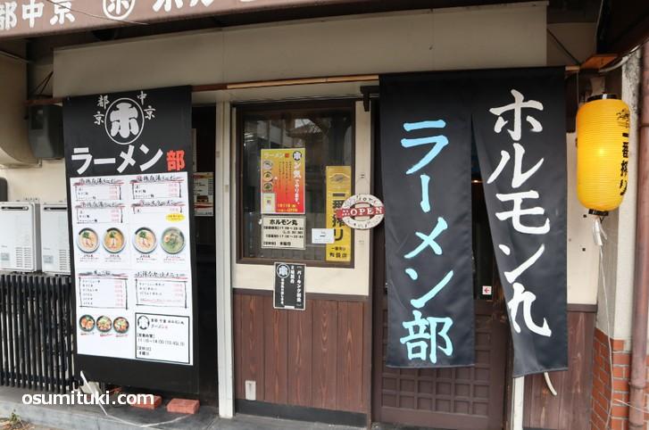 2019年1月11日に新店オープンした「ホルモン丸ラーメン部(千本丸太町)」
