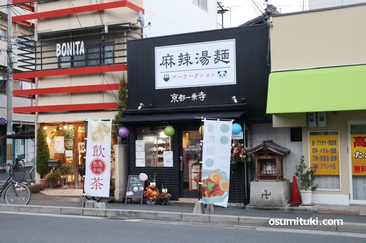からから一乗寺が閉店して「麻辣湯麺 BAOBAO」が新店オープン(京都・一乗寺)