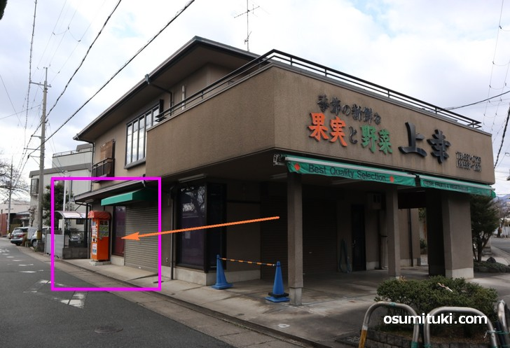西向日駅の格安キップ自販機の場所(1)
