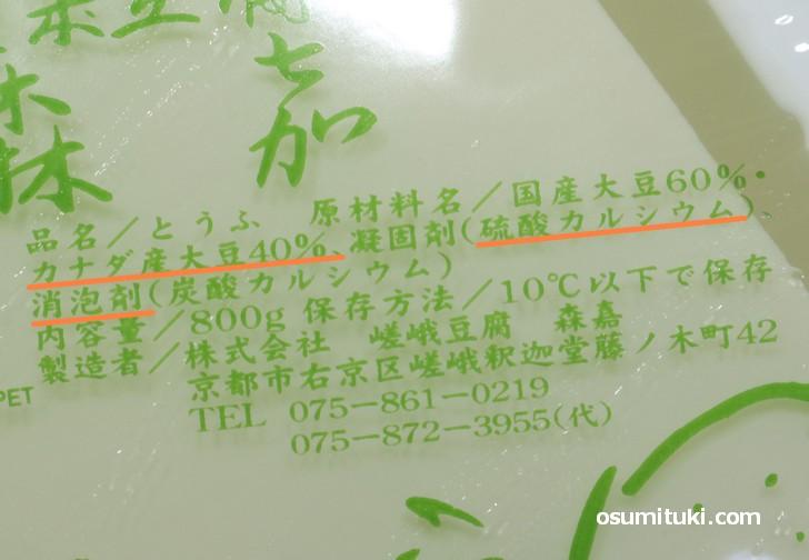 「嵯峨豆腐 森嘉」の豆腐に書かれた原材料名