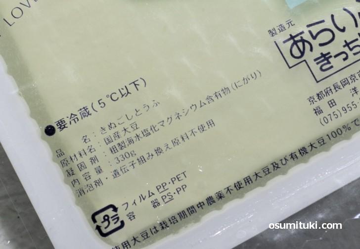 素材と製法にこだわった豆腐には「国産大豆、にがり」とだけ書かれています