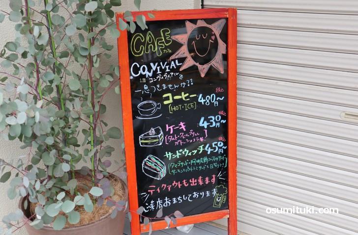 コーヒーとエスプレッソにジュースなどのドリンク類があります