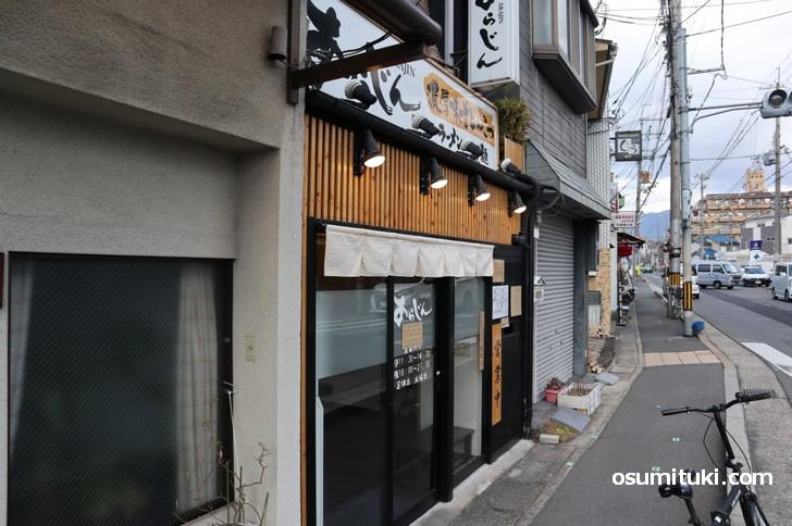 2014年9月に一乗寺で「あらじん」が新店オープン