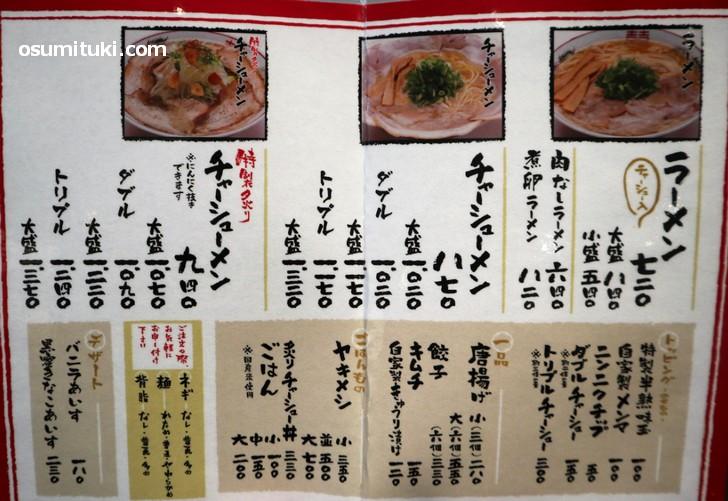 ラーメンは720円からあります(神来 イオンモール高の原店)