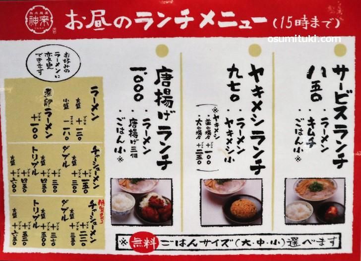 お昼のランチメニュー(神来 イオンモール高の原店)