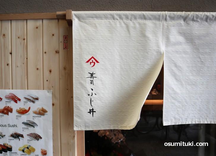 京都・枡形商店街で新店オープンした「寿司ふじ井」さん