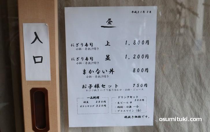 メニューと値段(寿司ふじ井、ランチ)