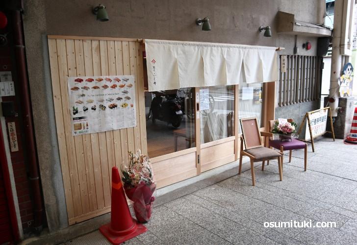 寿司ふじ井、枡形商店街の西入口で営業しています