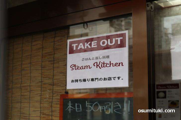テイクアウト専門「ごはんと蒸し料理 Steam Kitchen」