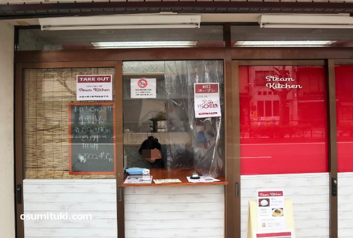 近日オープンにつき全商品50円引きでプレオープン中(スチームキッチン)