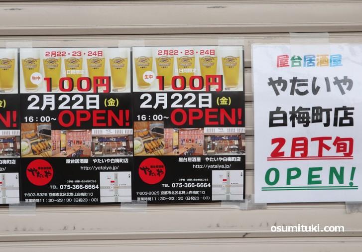 オープン3日間は生中ジョッキ100円セールと告知されていました(やたいや 白梅町店)