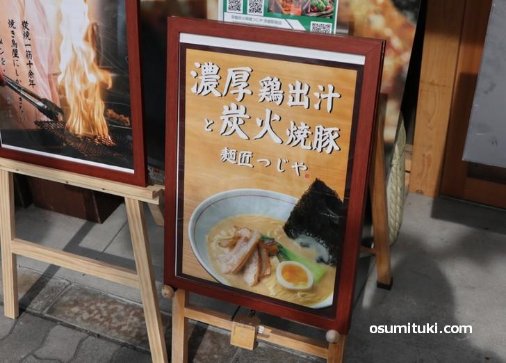 2019年2月8日新店オープンしたラーメン店「麺匠つじや 梅小路北店