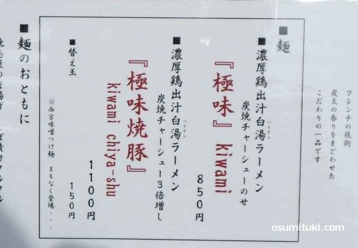 メニューと値段(麺匠つじや)