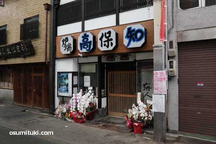 「炉端焼 高知」が新店オープン