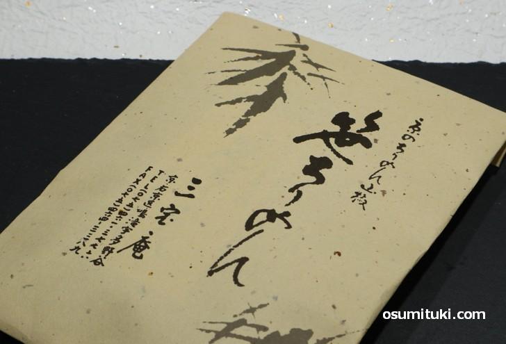 京都・鳴滝「三宝庵」さんの笹ちりめん、乾燥タイプで辛さがあるちりめん山椒です