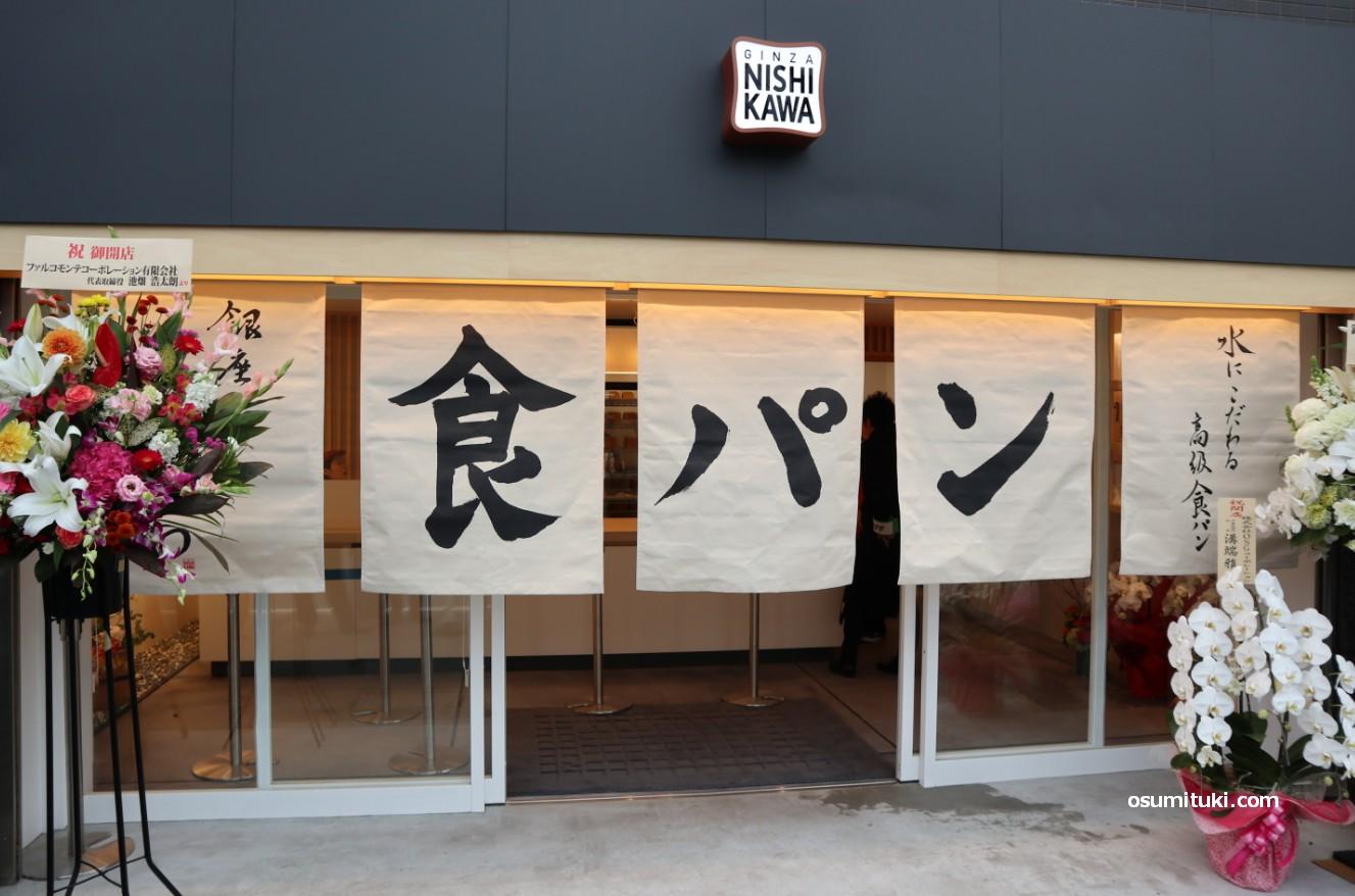 高級食パン専門店「銀座に志かわ京都桂店」2019年2月21日新店オープン