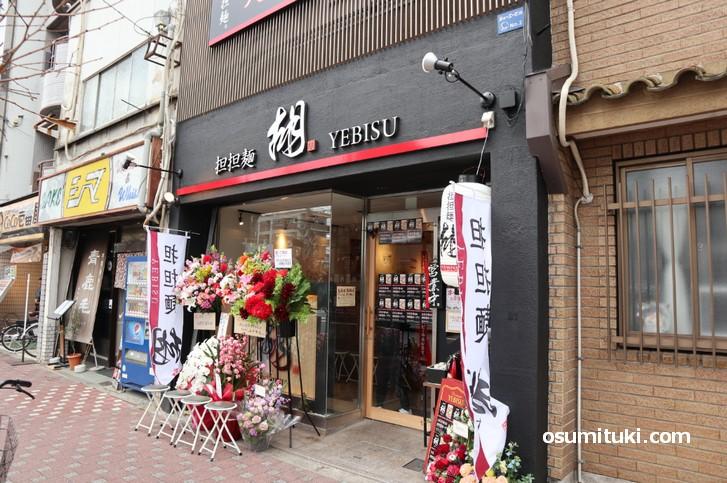 山科の人気店「担々麺 胡(えびす)」が円町に進出