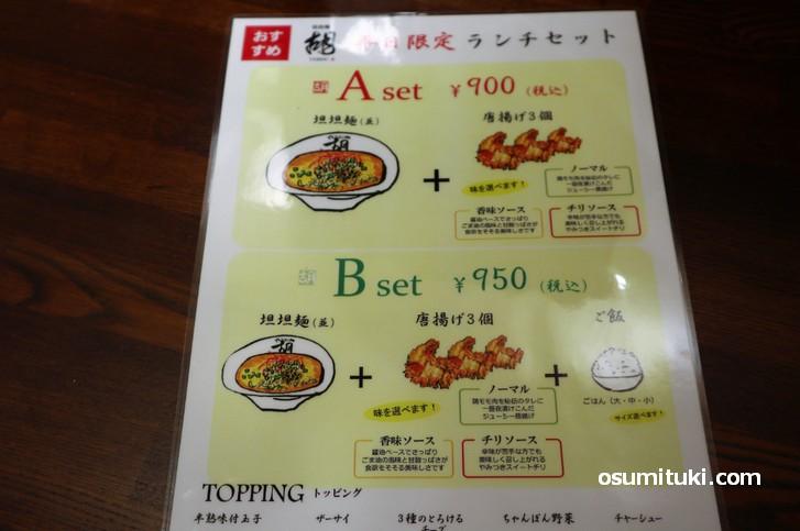 平日ランチセットは900円と950円の唐揚げセットです