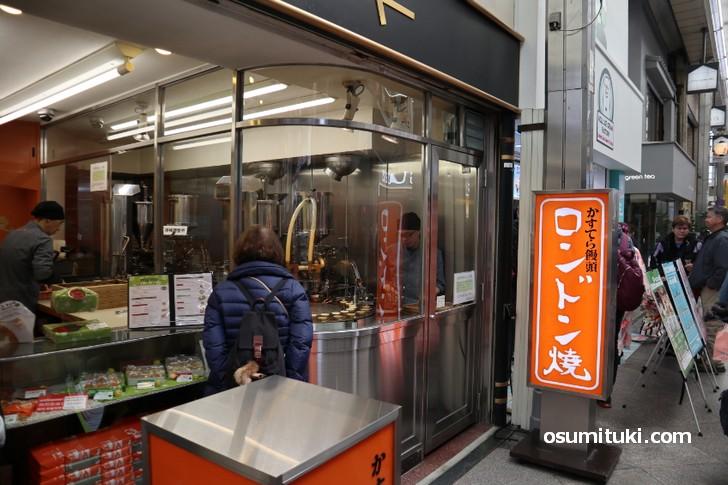 ロンドンヤは京都の新京極通にあります