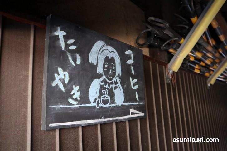 路地の入口に天草四郎の看板があります(あまいろ コーヒーとたい焼き)