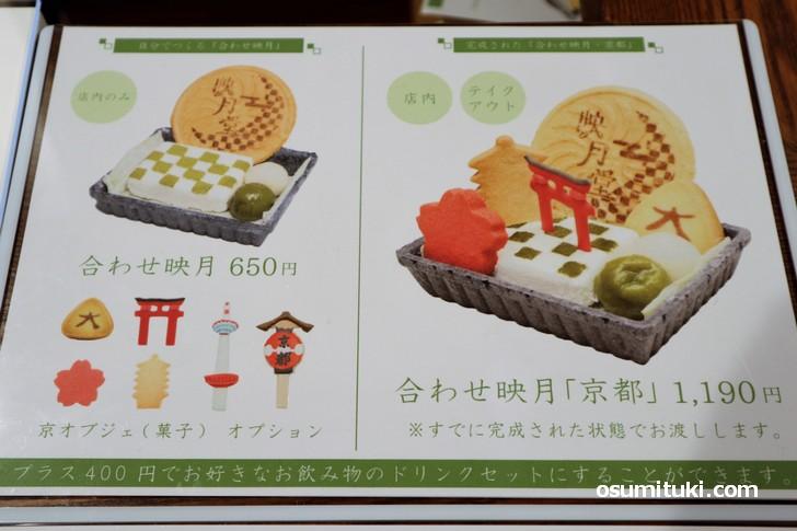 値段表(抹茶カフェ映月堂)