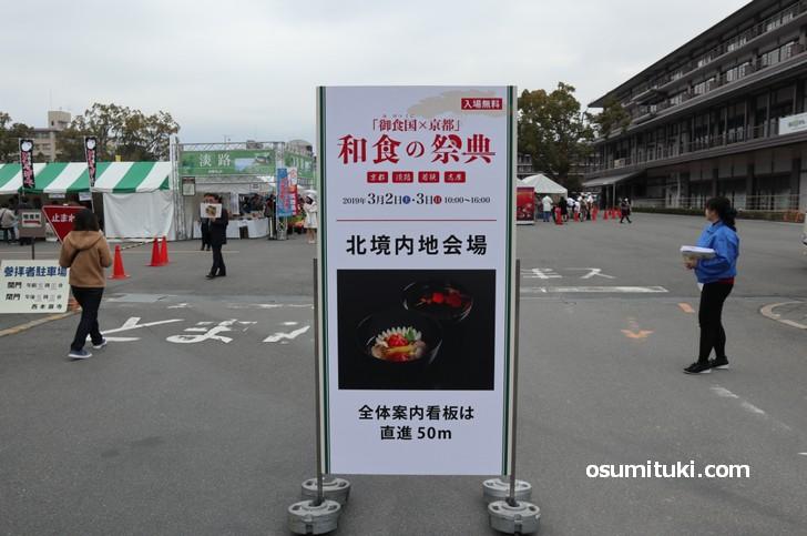 2019年3月2日~3日に開催された「御食国x京都 和食の祭典」