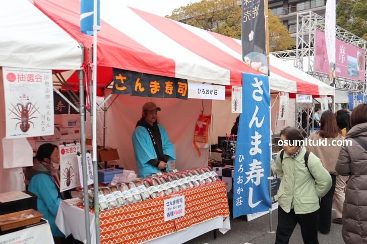 伊勢志摩にある「ひろおか荘」さんの「さんま寿司」が美味しかったです