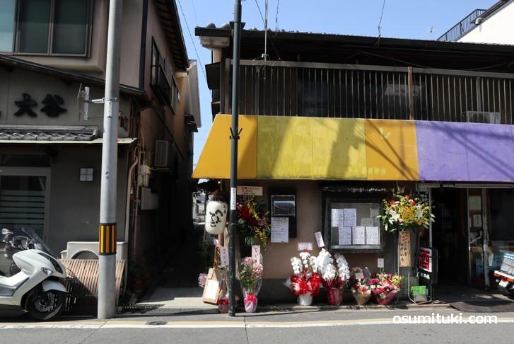 伏見区深草の「墨染駅」から徒歩2分「拉麺へんてこ」